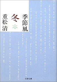 書籍『季節風 冬』表紙