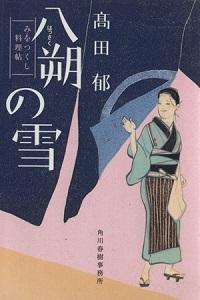 書籍『八朔の冬』表紙