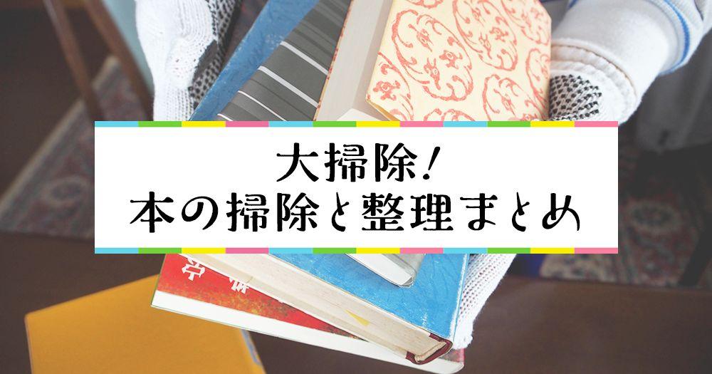 【大掃除】年に一度はやっておきたい本の掃除と整理まとめ