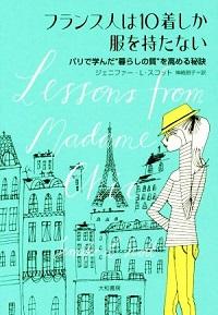 書籍『フランス人は10着しか服を持たない』表紙