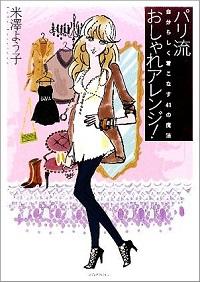 書籍『パリ流おしゃれアレンジ!』表紙