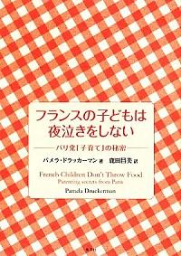 書籍『フランスの子どもは夜泣きをしない』表紙