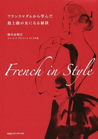 書籍『Frenchi in Style』表紙