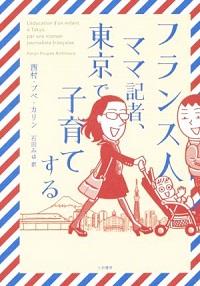 書籍『フランス人ママ記者、東京で子育てする』表紙