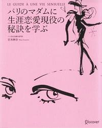 書籍『パリのマダムに生涯恋愛現役の秘訣を学ぶ』表紙