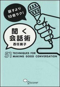 『話すより10倍ラク!聞く会話術』表紙