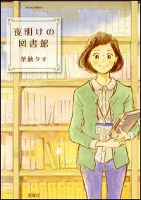 『夜明けの図書館』表紙