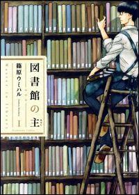 『図書館の主』表紙