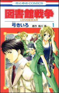 『図書館戦争 LOVE&WAR』表紙