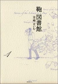 漫画『鞄図書館』表紙