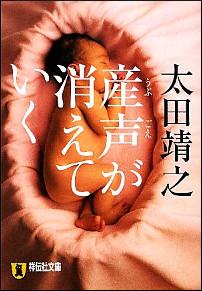 『産声が消えていく』表紙