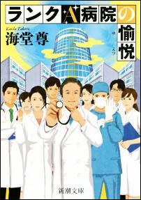 『ランクA病院の愉悦』表紙