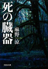 『死の臓器』表紙