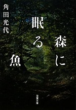 dorodoro-syousetsu-higanbana2