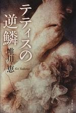 dorodoro-syousetsu-higanbana4