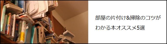 20150721-kataduke-kotsu-book-b