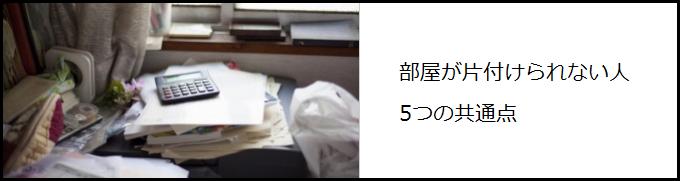 20160130-kataduke-nigate-kyoutsuuten5-b