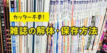 【簡単】雑誌の解体方法|カッター不要!大切なページを保存しよう