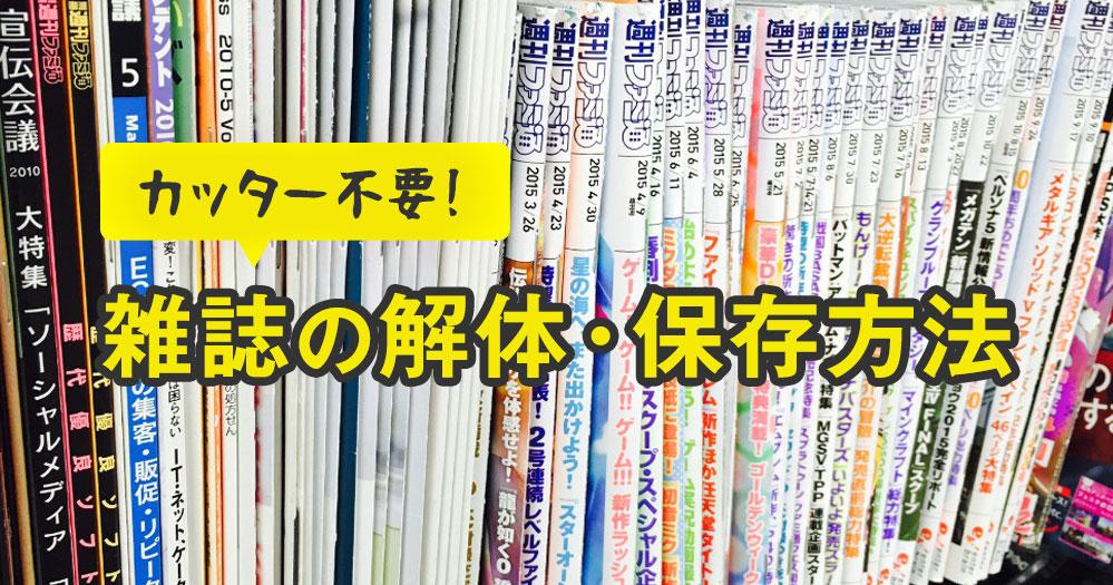 切り抜き ファイル 雑誌