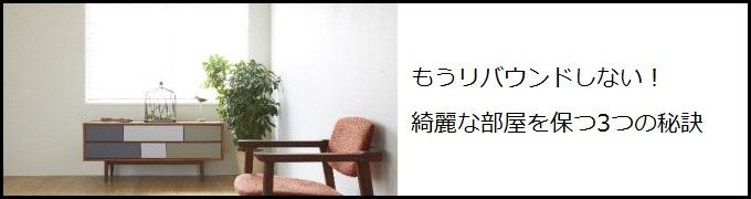 20160220-kireinaheya-tamotsu-b