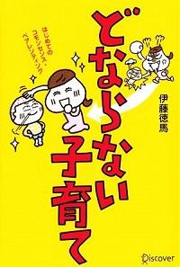 書籍『どならない子育て』表紙