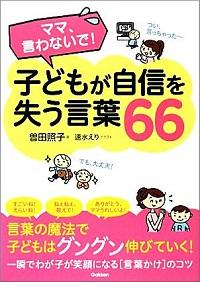書籍『ママ、言わないで! 子どもが自信を失う言葉66』表紙