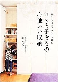 書籍『ママと子どもの心地いい収納 片づけられる子ども部屋』表紙