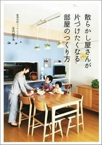 書籍『散らかし屋さんが片づけたくなる部屋のつくり方』表紙