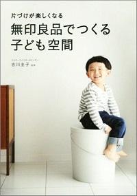 書籍『片付けが楽しくなる 無印良品でつくる子ども空間』表紙