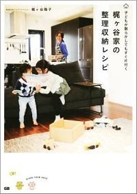 書籍『子どもが散らかしてもすぐ片づく 梶ヶ谷家の整理収納レシピ』表紙
