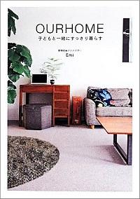 書籍『OURHOME 子どもと一緒にすっきり暮らす』表紙