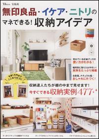 『飯田久恵の出し入れ楽チン!クイック収納術』表紙
