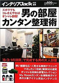 書籍『男の部屋カンタン整理術』表紙