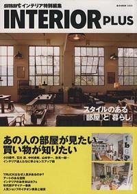 書籍『smartインテリア特別編集 INTERIOR PLUS』表紙