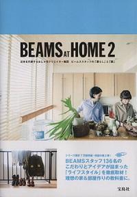 書籍『BEAMS AT HOME 2』表紙