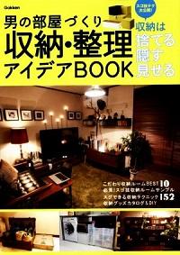 書籍『男の部屋づくり収納・整理アイデアBOOK』表紙