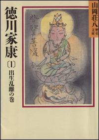 『徳川家康』表紙
