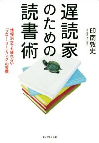 『遅読家のための読書術』表紙
