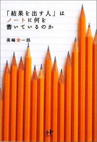 『「結果を出す人」はノートに何を書いているのか』表紙