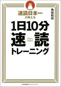 『1日10分速読トレーニング』表紙