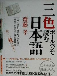 『三色ボールペンで読む日本語』表紙