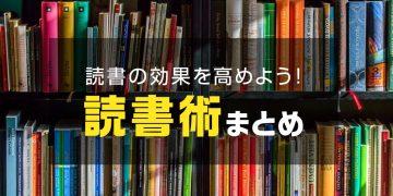 読書術まとめ|読書ノート・速読・多読・付箋読書・マーカー読書ほか