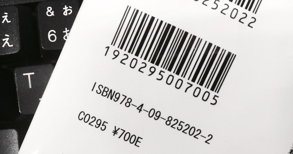 ISBNとは? 「978」から始まるISBNコードの意味