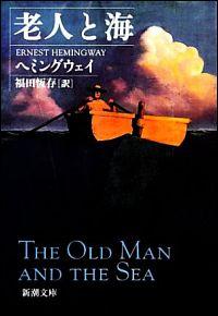 『老人と海』表紙
