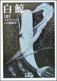 『白鯨』表紙
