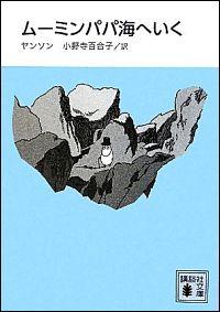 『ムーミンパパ 海へいく』表紙