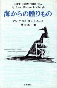 『海からの贈りもの』表紙