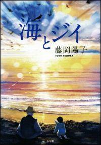 『海とジイ』表紙