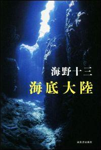 『海底大陸』表紙