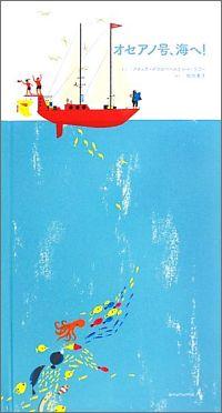 絵本『オセアノ号、海へ!』表紙